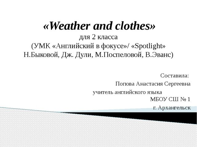 «Weather and clothes» для 2 класса (УМК «Английский в фокусе»/ «Spotlight» Н...