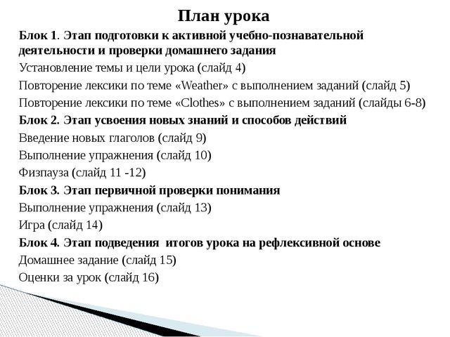 Блок 1. Этап подготовки к активной учебно-познавательной деятельности и прове...