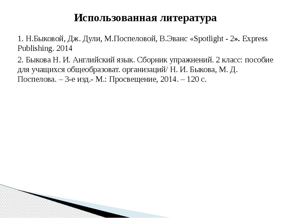 1. Н.Быковой, Дж. Дули, М.Поспеловой, В.Эванс «Spotlight - 2». Express Publis...