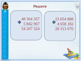 Решите 48 364 357 5 842 967 42 521 390 23 654 888 4 658 182 18 996 706