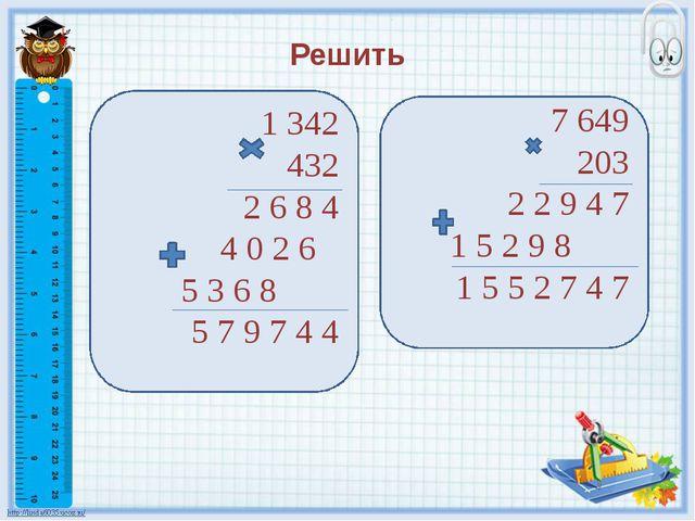 Решить 160740 285 1425 564 1824 1710 1140 1140 0