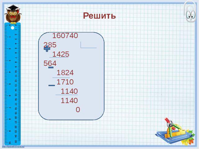 Решить №169 №171 №173 №181 №186