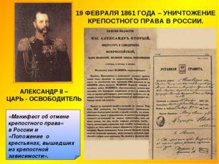 «Манифест об отмене крепостного права» в России и «Положение о крестьянах, в