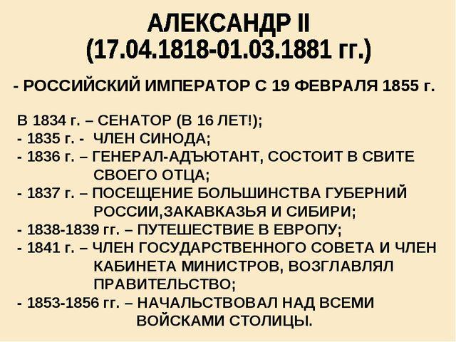 - РОССИЙСКИЙ ИМПЕРАТОР С 19 ФЕВРАЛЯ 1855 г. В 1834 г. – СЕНАТОР (В 16 ЛЕТ!);...