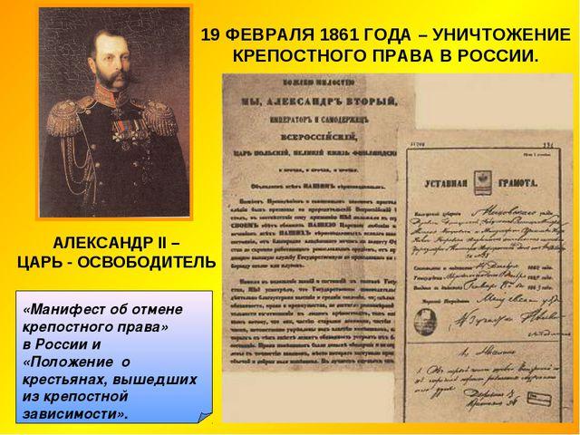 «Манифест об отмене крепостного права» в России и «Положение о крестьянах, в...