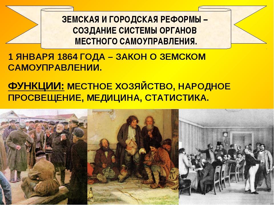 ЗЕМСКАЯ И ГОРОДСКАЯ РЕФОРМЫ – СОЗДАНИЕ СИСТЕМЫ ОРГАНОВ МЕСТНОГО САМОУПРАВЛЕНИ...