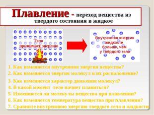 Плавление - переход вещества из твердого состояния в жидкое 2. Как изменяется