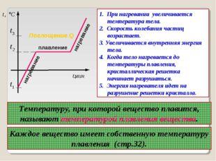плавление нагревание Поглощение Q 1. При нагревании увеличивается температура