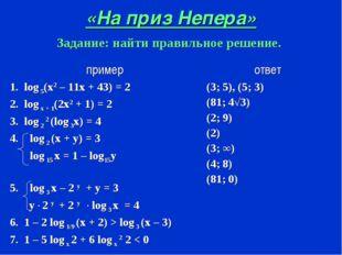 «На приз Непера» Задание: найти правильное решение. примерответ 1. log 5(х2