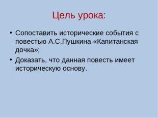 Цель урока: Сопоставить исторические события с повестью А.С.Пушкина «Капитанс