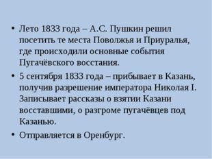 Лето 1833 года – А.С. Пушкин решил посетить те места Поволжья и Приуралья, гд