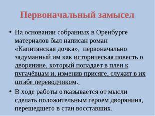 Первоначальный замысел На основании собранных в Оренбурге материалов был напи