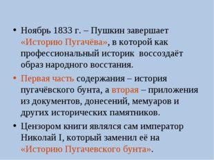 Ноябрь 1833 г. – Пушкин завершает «Историю Пугачёва», в которой как профессио