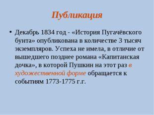 Публикация Декабрь 1834 год - «История Пугачёвского бунта» опубликована в кол