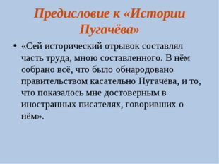 Предисловие к «Истории Пугачёва» «Сей исторический отрывок составлял часть тр