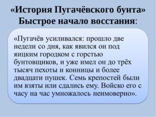 «История Пугачёвского бунта» Быстрое начало восстания: