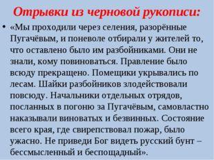 Отрывки из черновой рукописи: «Мы проходили через селения, разорённые Пугачёв