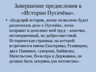 Завершение предисловия к «Истории Пугачёва». «Будущий историк, коему позволен