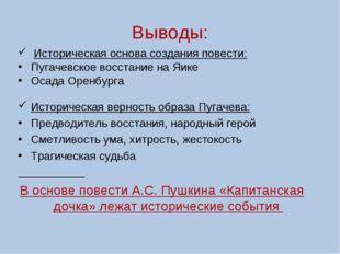 Выводы: Историческая основа создания повести: Пугачевское восстание на Яике О