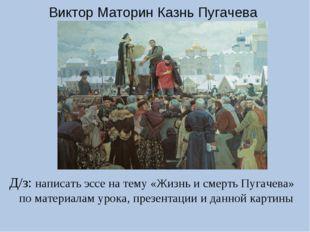 Виктор Маторин Казнь Пугачева Д/з: написать эссе на тему «Жизнь и смерть Пуга