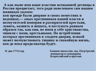 А как ныне имя наше властию всевышней десницы в России процветает, того ради