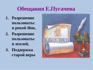 Обещания Е.Пугачева Разрешение пользоваться рекой Яик, Разрешение пользоватьс