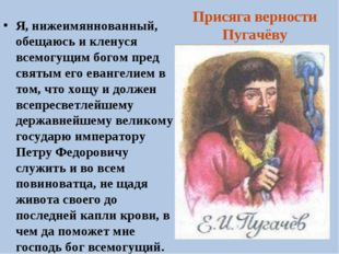 Присяга верности Пугачёву Я, нижеимяннованный, обещаюсь и кленуся всемогущим
