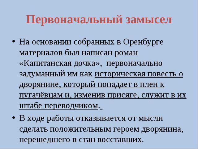 Первоначальный замысел На основании собранных в Оренбурге материалов был напи...
