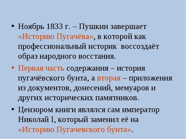 Ноябрь 1833 г. – Пушкин завершает «Историю Пугачёва», в которой как профессио...