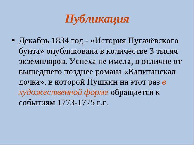 Публикация Декабрь 1834 год - «История Пугачёвского бунта» опубликована в кол...