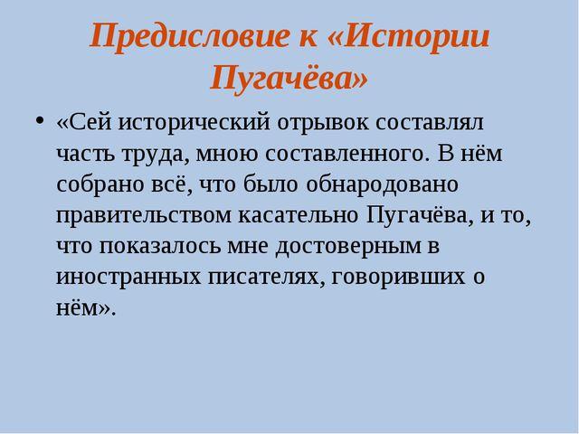 Предисловие к «Истории Пугачёва» «Сей исторический отрывок составлял часть тр...