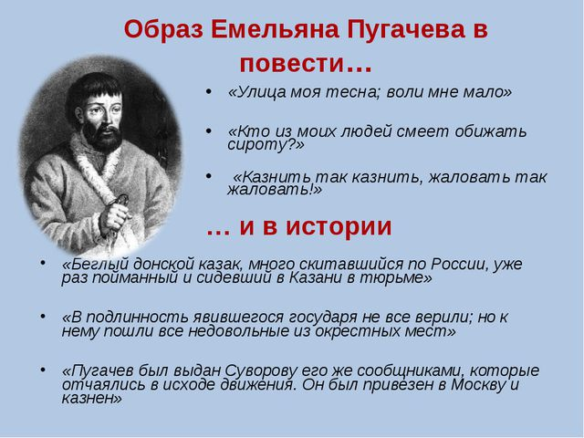 Образ Емельяна Пугачева в повести… «Улица моя тесна; воли мне мало» «Кто из м...
