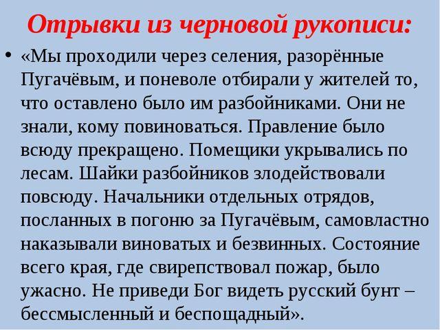 Отрывки из черновой рукописи: «Мы проходили через селения, разорённые Пугачёв...