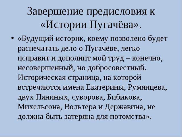 Завершение предисловия к «Истории Пугачёва». «Будущий историк, коему позволен...