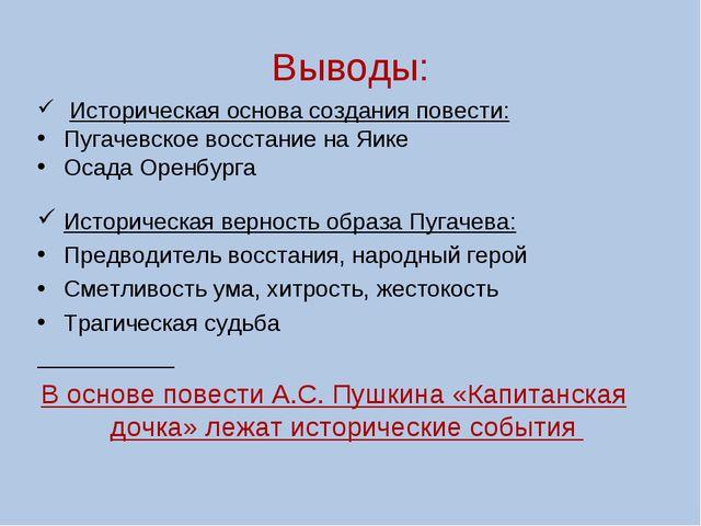 Выводы: Историческая основа создания повести: Пугачевское восстание на Яике О...