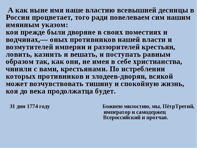 А как ныне имя наше властию всевышней десницы в России процветает, того ради...