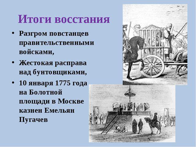 Итоги восстания Разгром повстанцев правительственными войсками, Жестокая расп...