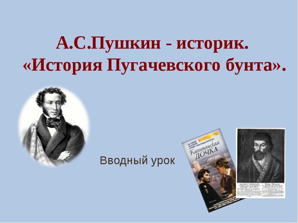А.С.Пушкин - историк. «История Пугачевского бунта». Вводный урок