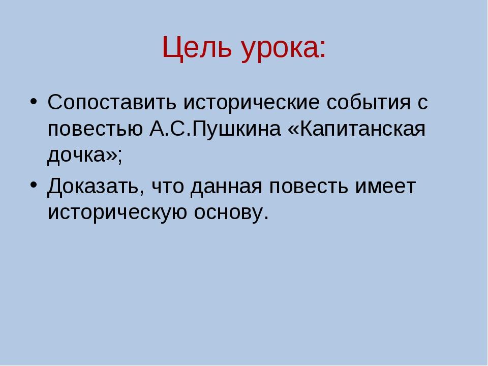 Цель урока: Сопоставить исторические события с повестью А.С.Пушкина «Капитанс...