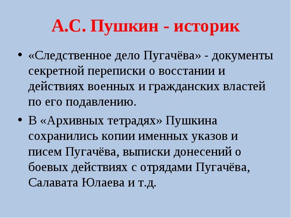 А.С. Пушкин - историк «Следственное дело Пугачёва» - документы секретной пере...