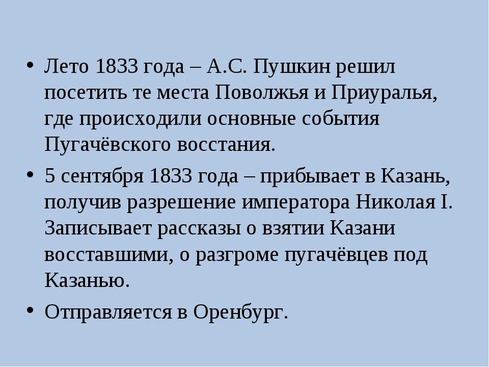 Лето 1833 года – А.С. Пушкин решил посетить те места Поволжья и Приуралья, гд...