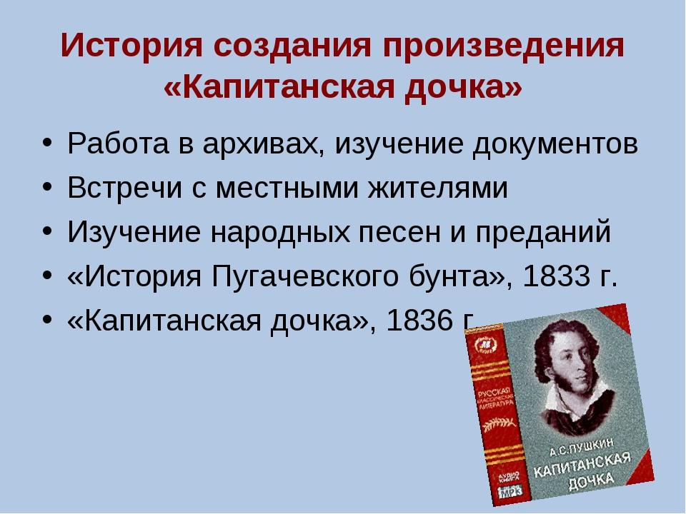 История создания произведения «Капитанская дочка» Работа в архивах, изучение...