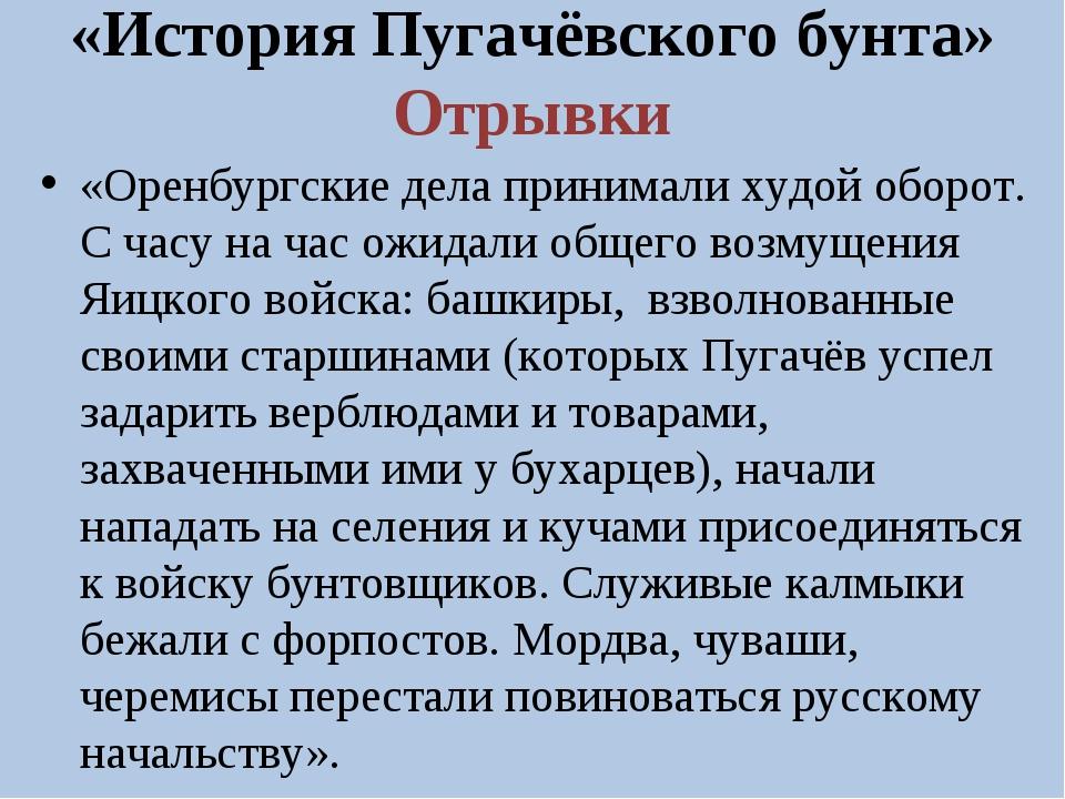 «История Пугачёвского бунта» Отрывки «Оренбургские дела принимали худой оборо...