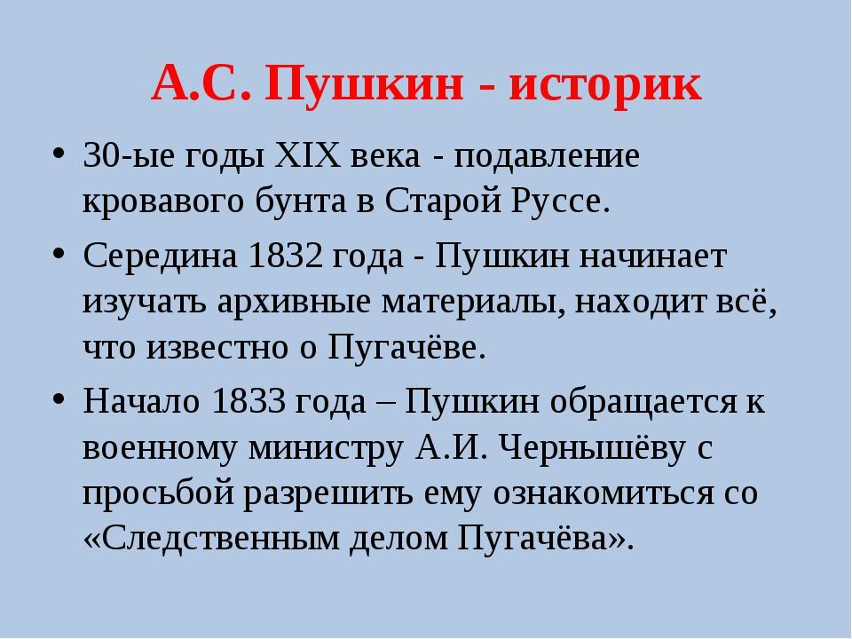 А.С. Пушкин - историк 30-ые годы XIX века - подавление кровавого бунта в Стар...