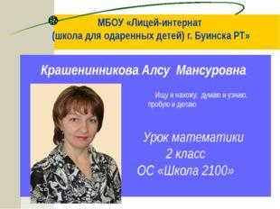 МБОУ «Лицей-интернат (школа для одаренных детей) г. Буинска РТ» Крашениннико
