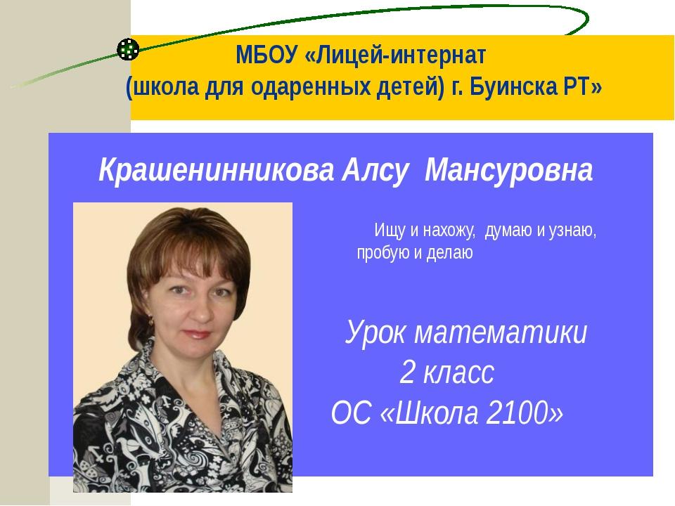 МБОУ «Лицей-интернат (школа для одаренных детей) г. Буинска РТ» Крашениннико...