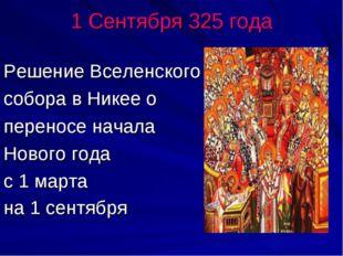 1 Сентября 325 года Решение Вселенского собора в Никее о переносе начала Ново