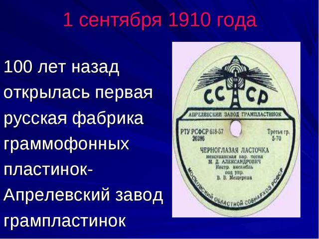 1 сентября 1910 года 100 лет назад открылась первая русская фабрика граммофон...