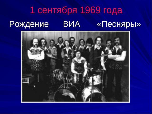 1 сентября 1969 года Рождение ВИА «Песняры»