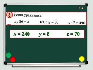 х = 240y = 8z = 70